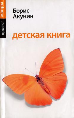 Детская книга для мальчиков - Акунин Борис