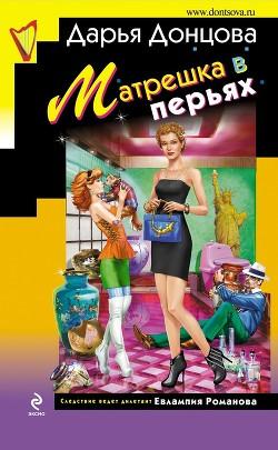 Матрешка в перьях - Донцова Дарья