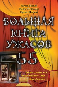 Большая книга ужасов – 55 (сборник) - Веркин Эдуард