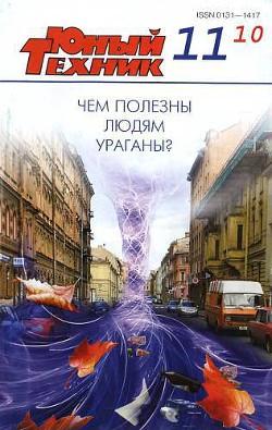 Юный техник, 2010 № 11 - Журнал Юный техник