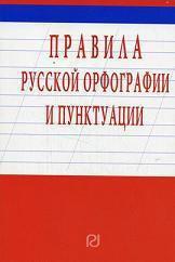 Правила русской орфографии и пунктуации - Коллектив авторов