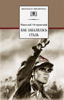 Как закалялась сталь - Островский Николай Алексеевич