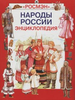 Народы России - Жуковская Наталия Львовна