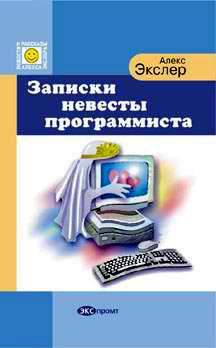 Записки невесты программиста - Экслер Алекс