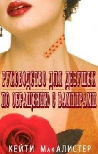 Руководство для девушек по обращению с вампирами (ЛП) - Макалистер Кейти