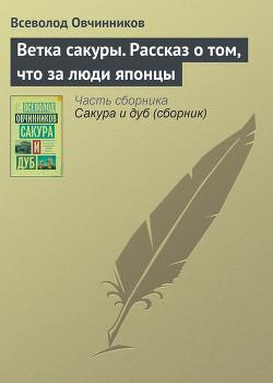 Ветка сакуры - Овчинников Всеволод Владимирович