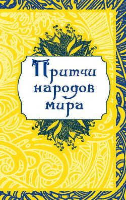 Притчи народов мира - Капралова О.