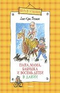 Папа, мама, бабушка и восемь детей в Дании (сборник) - Вестли Анне Катарина