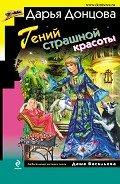 Гений страшной красоты - Донцова Дарья