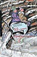 52-е февраля - Жвалевский Андрей Валентинович