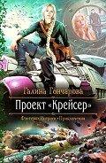 Проект «Крейсер» - Гончарова Галина Дмитриевна