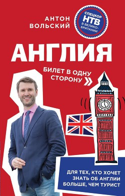 Англия. Билет в одну сторону - Вольский Антон Александрович