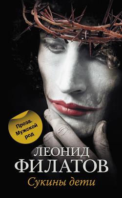 Сукины дети (сборник) - Филатов Леонид Алексеевич