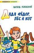 Дядя Федор, пес и кот (Авторский сборник) - Успенский Эдуард Николаевич