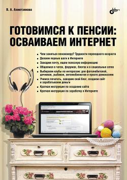 Готовимся к пенсии: осваиваем Интернет - Ахметзянова Валентина Александровна