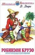 Читать книгу Приключения Робинзона Крузо (в пересказе для детей)