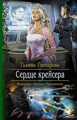 Сердце крейсера - Гончарова Галина Дмитриевна