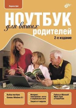 Ноутбук для ваших родителей - Культин Никита Борисович