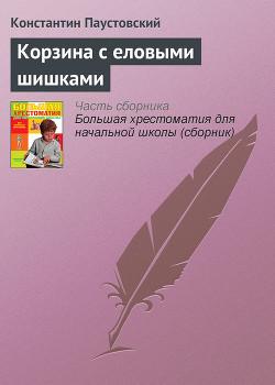 Корзина с еловыми шишками - Паустовский Константин Георгиевич