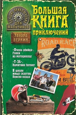 Лучшие приключения для мальчиков (сборник) - Веркин Эдуард