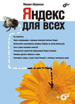 Яндекс для всех - Абрамзон М. Г.