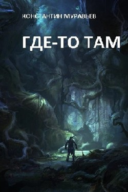Где-то там - Муравьев Константин Николаевич