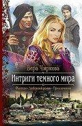Интриги темного мира - Чиркова Вера Андреевна