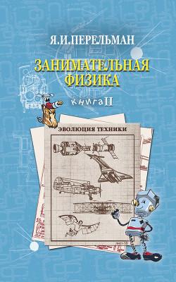 Занимательная физика. Книга 1 - Перельман Яков Исидорович