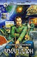 Армагеддон - Злотников Роман Валерьевич