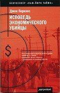 Читать книгу Исповедь экономического убийцы