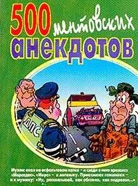Читать книгу 500 ментовских анекдотов