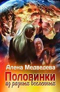 Половинки из разных Вселенных (СИ) - Медведева Алена Викторовна