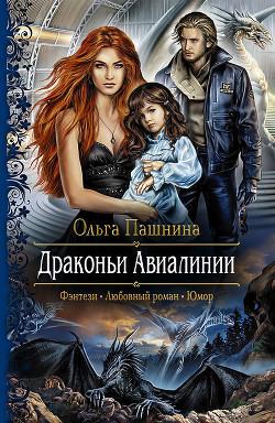 Драконьи Авиалинии - Пашнина Ольга Олеговна