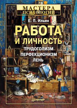 Работа и личность. Трудоголизм, перфекционизм, лень - Ильин Евгений Павлович