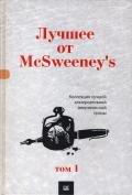 Лучшее от McSweeney's, том 1 - Брокмейер Кевин