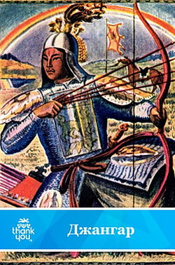 Джангар - эпос Калмыцкий народный