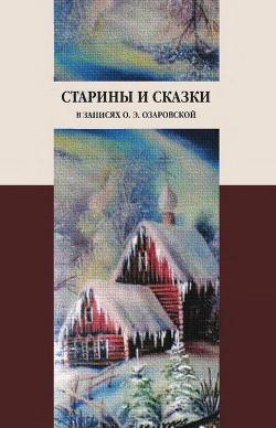 Старины и сказки в записях О. Э. Озаровской - Озаровская Ольга Эрастовна