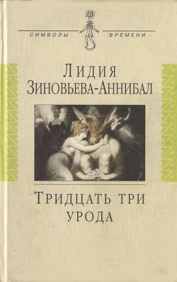 Тридцать три урода. Сборник - Зиновьева-Аннибал Лидия