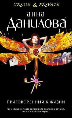 Приговоренный к жизни - Данилова Анна