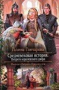 Интриги королевского двора - Гончарова Галина Дмитриевна