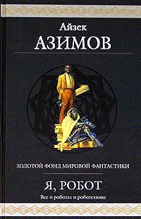 Двухсотлетний человек - Азимов Айзек