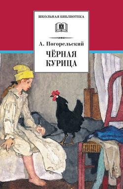 Черная курица, или Подземные жители / The Black Hen - Погорельский Антоний