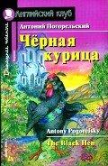 Читать книгу Черная курица, или Подземные жители / The Black Hen