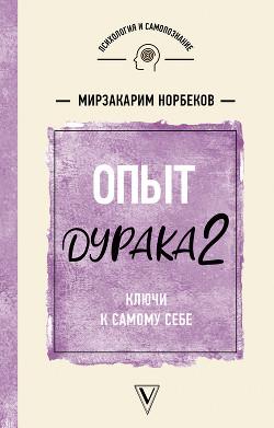 Опыт дурака-2. Ключи к самому себе - Норбеков Мирзакарим Санакулович