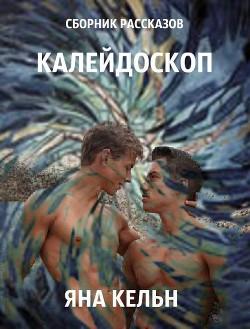 Сборник рассказов. Калейдоскоп (СИ) - Кельн Яна