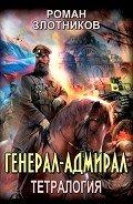 Генерал-адмирал. Тетралогия - Злотников Роман Валерьевич