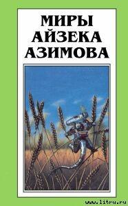Галатея - Азимов Айзек