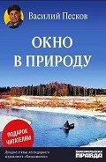 Окно в природу - Песков Василий Михайлович