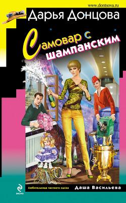 Самовар с шампанским - Донцова Дарья