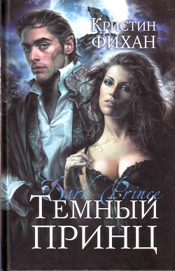 Темный принц - Фихан Кристин